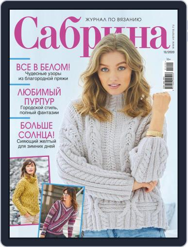 Сабрина Magazine (Digital) December 1st, 2020 Issue Cover