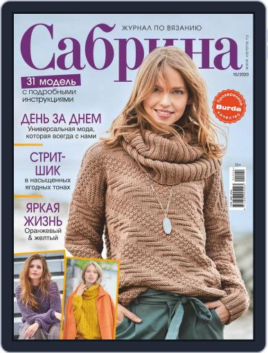 Сабрина Magazine (Digital) October 1st, 2020 Issue Cover