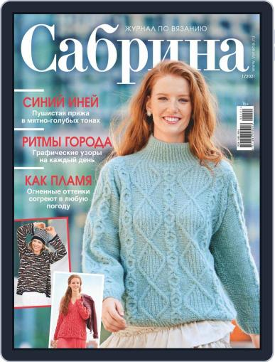 Сабрина Magazine (Digital) January 1st, 2021 Issue Cover