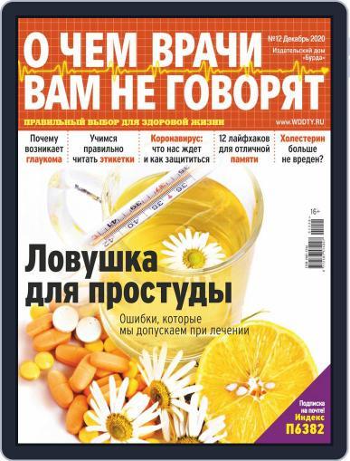 О чем врачи вам не говорят Magazine (Digital) December 1st, 2020 Issue Cover