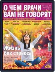 О чем врачи вам не говорят Magazine (Digital) Subscription October 1st, 2020 Issue