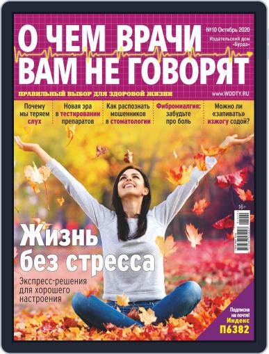 О чем врачи вам не говорят Magazine (Digital) October 1st, 2020 Issue Cover