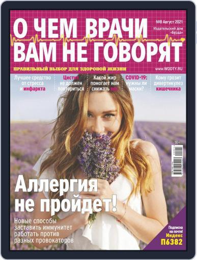 О чем врачи вам не говорят Magazine (Digital) August 1st, 2021 Issue Cover