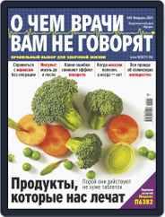 О чем врачи вам не говорят Magazine (Digital) Subscription February 1st, 2021 Issue
