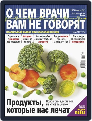 О чем врачи вам не говорят Magazine (Digital) February 1st, 2021 Issue Cover