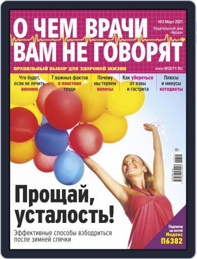 О чем врачи вам не говорят Magazine (Digital) March 1st, 2021 Issue Cover