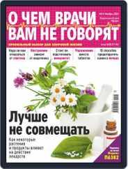 О чем врачи вам не говорят Magazine (Digital) Subscription November 1st, 2021 Issue