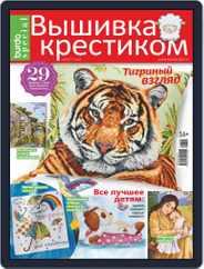 Вышивка крестиком Magazine (Digital) Subscription August 1st, 2020 Issue