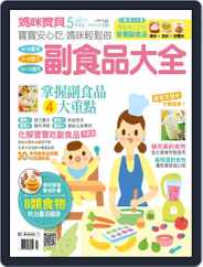 MommyBaby 媽咪寶貝 (Digital) Subscription March 16th, 2018 Issue