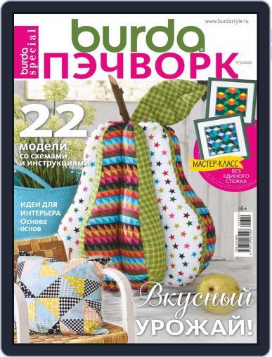 Burda Пэчворк Magazine (Digital) August 1st, 2020 Issue Cover