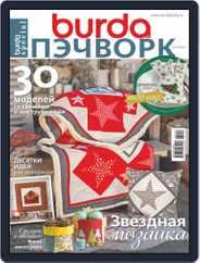 Burda Пэчворк Magazine (Digital) Subscription October 1st, 2020 Issue