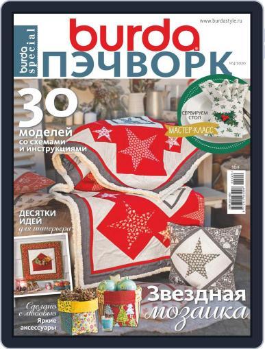 Burda Пэчворк Magazine (Digital) October 1st, 2020 Issue Cover