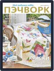 My favorite hobby Patchwork Magazine (Digital) Subscription June 1st, 2021 Issue