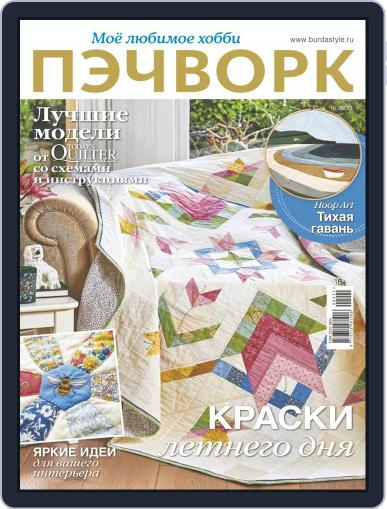My favorite hobby Patchwork Magazine (Digital) June 1st, 2021 Issue Cover