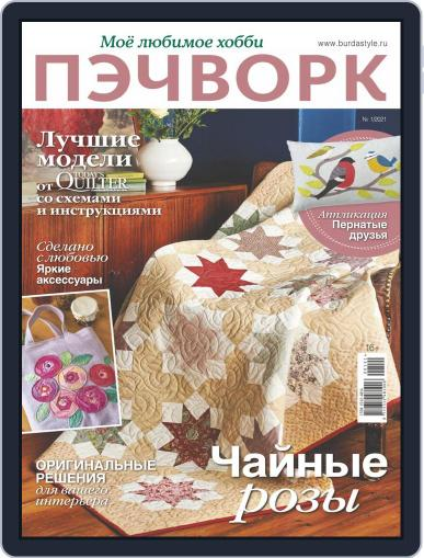 My favorite hobby Patchwork Magazine (Digital) March 1st, 2021 Issue Cover