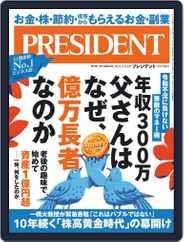 PRESIDENT プレジデント Magazine (Digital) Subscription April 23rd, 2021 Issue