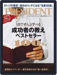 PRESIDENT プレジデント Magazine (Digital) Subscription July 21st, 2021 Issue