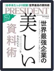 PRESIDENT プレジデント Magazine (Digital) Subscription October 22nd, 2021 Issue