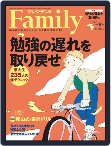 President Family プレジデントファミリー Magazine (Digital) September 5th, 2020 Issue Cover