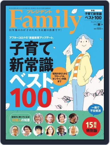 President Family プレジデントファミリー Magazine (Digital) March 5th, 2021 Issue Cover