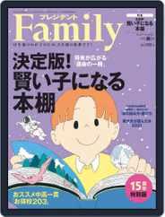 President Family プレジデントファミリー Magazine (Digital) Subscription September 5th, 2021 Issue