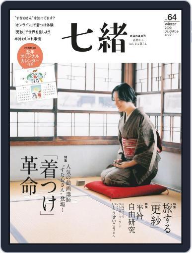 七緒 Nanaoh Magazine (Digital) December 7th, 2020 Issue Cover