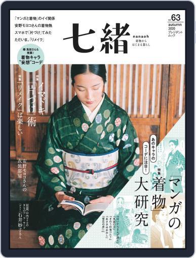 七緒 Nanaoh Magazine (Digital) September 7th, 2020 Issue Cover