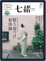七緒 Nanaoh Magazine (Digital) Subscription September 4th, 2021 Issue