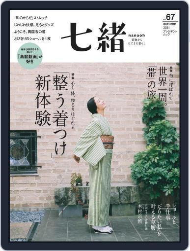 七緒 Nanaoh Magazine (Digital) September 4th, 2021 Issue Cover
