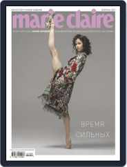Marie Claire Russia Magazine (Digital) Subscription February 1st, 2021 Issue