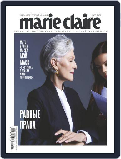 Marie Claire Russia Magazine (Digital) March 1st, 2021 Issue Cover