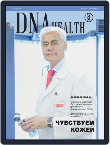 DNA Health Magazine (Digital) August 14th, 2020 Issue Cover