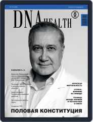 DNA Health Magazine (Digital) Subscription August 5th, 2020 Issue