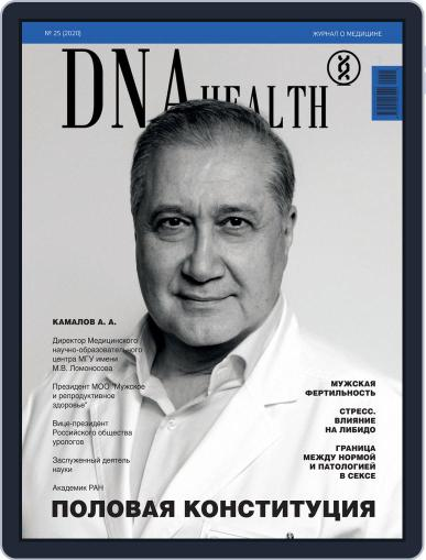 DNA Health Magazine (Digital) August 5th, 2020 Issue Cover