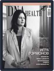 DNA Health (Digital) Subscription November 13th, 2020 Issue
