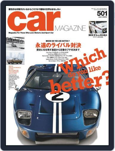 car magazine カー・マガジン Magazine (Digital) Cover