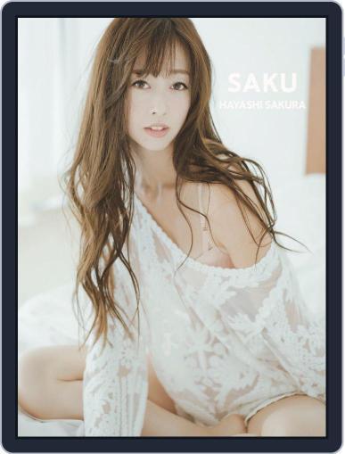 開運!手づくりクスリ絵 Magazine (Digital) Cover