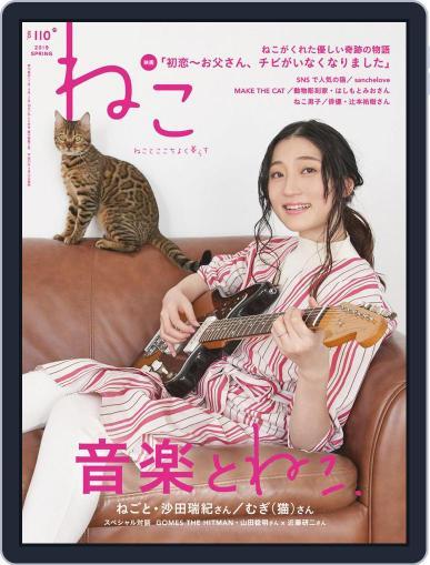 ねこ | Neko Digital Back Issue Cover