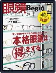 眼鏡begin-megane Begin (Digital) Subscription
