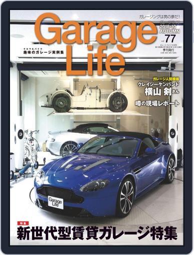 Garage Life | ガレージ・ライフ (Digital) Cover