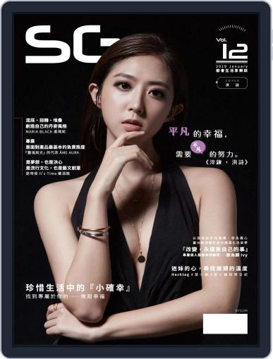Sexy Girl SG 都會生活享樂誌 Digital Back Issue Cover