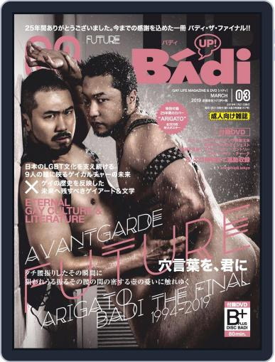 バディ badi (Digital) Cover