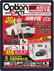 Option Tuning Magazine 改裝車訊 (Digital) Subscription