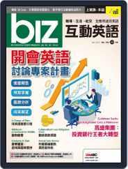 biz 互動英語 (Digital) Subscription