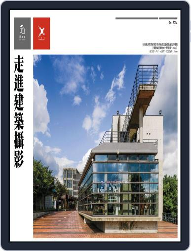 Xin Architecture 欣建築-走進建築攝影 Digital Back Issue Cover