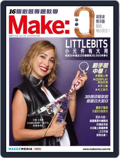 Make 國際中文版 Digital Back Issue Cover