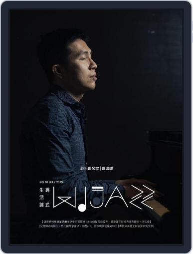 WIJAZZ 爵式生活誌 Magazine (Digital) Cover
