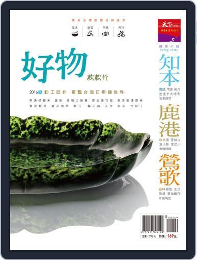 CommonWealth Magazine travel 319 微笑台灣款款行 Magazine (Digital) Cover