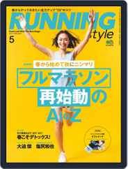 ランニング・スタイル RunningStyle (Digital) Subscription