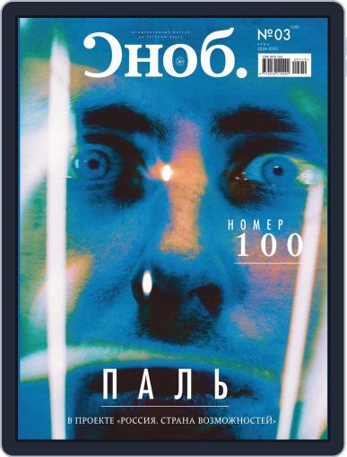 Сноб Digital Back Issue Cover